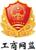 深圳市泰阳高科自动化有限公司工商网监