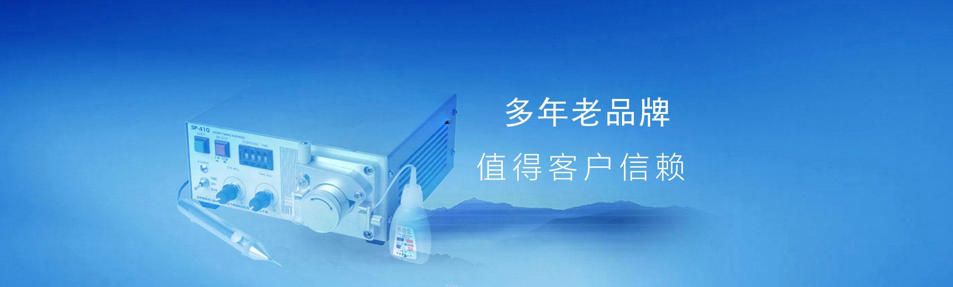 深圳全自动点胶机